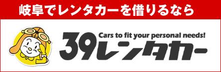 岐阜でレンタカーを借りるなら「39レンタカー」
